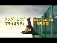 TVアニメ「ワンダーエッグ・プライオリティ」Blu-ray&DVD第1巻発売告知CM(30秒ver