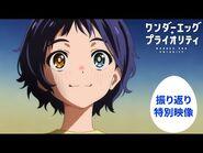 TVアニメ「ワンダーエッグ・プライオリティ」振り返り特別映像