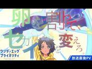 完全新作オリジナルTVアニメーション「ワンダーエッグ・プライオリティ」放送直後PV