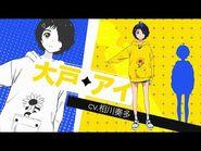 完全新作オリジナルTVアニメーション「ワンダーエッグ・プライオリティ」キャラクター別PV(大戸アイver