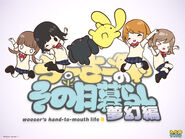 Wooser and Pals New Beginning