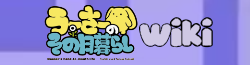 Wooser's Hand-To-Mouth Life Wiki