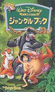 JungleBookJPVHS2000