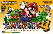 Super Mario Advance 4 (Japanese)