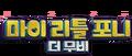 Mlpmovie koreanlogo