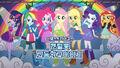 My Little Pony Equestria Girls Specials (Korean)