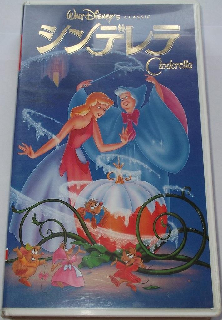 Cinderella japanesevhs.jpg