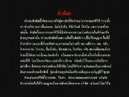Warner Bros. R3 Warning Thai