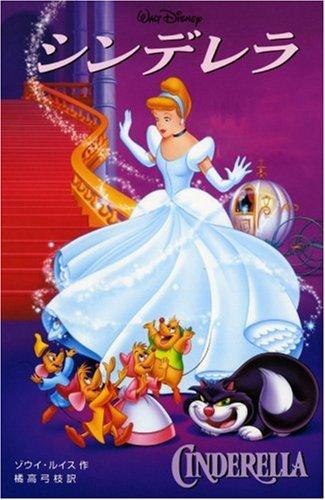 Cinderella Japanese VHS 1999.jpg