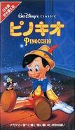 Pinocchio '95 (Japan)