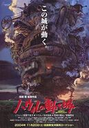 Howl's Moving Castle Japanese Poster