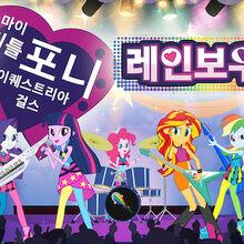My Little Pony Equestria Girls Rainbow Rocks (Korean).jpg