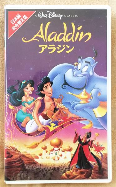 AladdinJPVHS1994.jpg