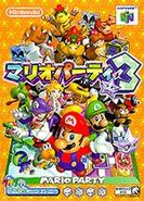 Marioparty3 japanese