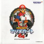 Mario Kart 64 Soundtrack