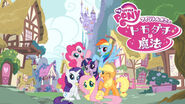 My Little Pony Friendship is Magic (Japanese)