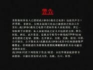Warner Bros. R3 Warning Cantonese