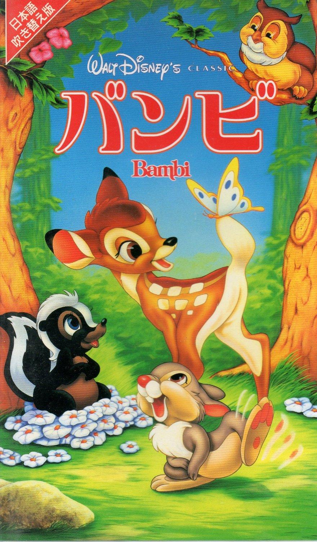 Bambi japanesevhs.jpg