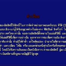 Sony R3 Warning Screen Thai.jpg