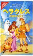 Hercules1998Japan