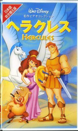 Hercules1998Japan.jpg