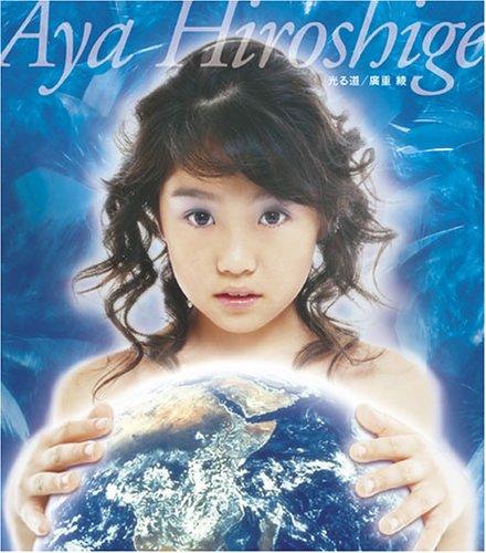 Aya Hiroshige: The Shining Road