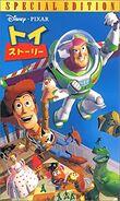 JAPANESETOYSTORY2000