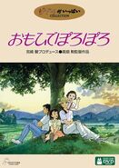 Only Yesterday 2003 DVD (Japan)