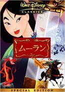 Mulan 2004 JapanDVD
