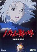 Howl's Moving Castle 2005 DVD (Japan)