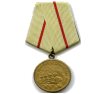 Medal for the Defense of Stalingrad Award
