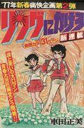 Weekly Shonen Jump 1977 numéro 02 01