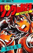 Ring ni Kakero volume 25
