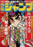 Weekly Shonen Jump 1977 numéro 19