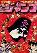 Weekly Shonen Jump 1977 numéro 03