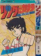 Ring ni Kakero volume 01 - 01