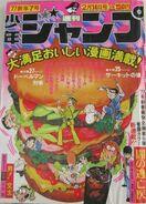 Weekly Shonen Jump 1977 numéro 07