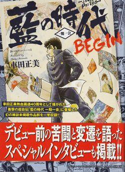 Ai no Jidai Begin.jpg