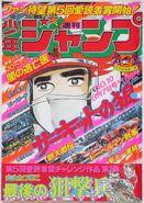 Weekly Shonen Jump 1977 numéro 10