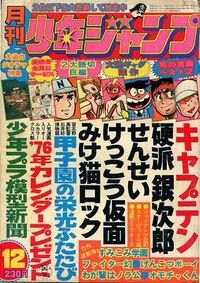 Monthly Shonen Jump 1975 numéro 12 Mikereko Rock.jpg