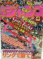 Weekly Shonen Jump 1977 numéro 12