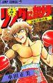 Ring ni Kakero volume 24 - 01