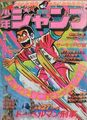 Weekly Shonen Jump 1977 numéro 09