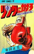 Ring ni Kakero volume 23 - 01