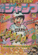 Weekly Shonen Jump 1977 numéro 11