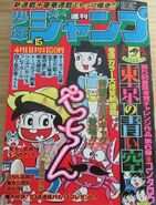 Weekly Shonen Jump 1977 numéro 15
