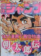 Weekly Shonen Jump 1977 numéro 08