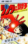 Ring ni Kakero volume 21
