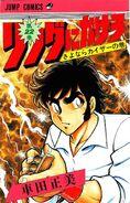 Ring ni Kakero volume 22 - 01