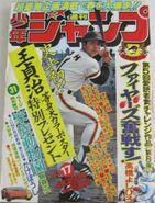 Weekly Shonen Jump 1977 numéro 17
